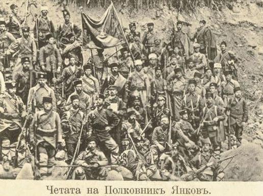 . Βούλγαροι Κομιτατζήδες